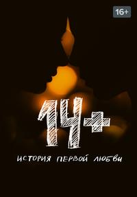 14+ смотреть сериал