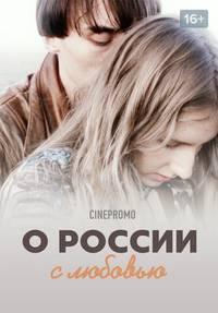 О России с любовью смотреть сериал