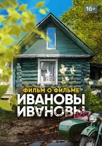 Ивановы. Фильм о фильме смотреть сериал