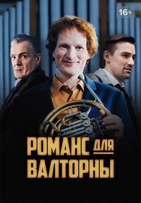 Романс для валторны смотреть фильм