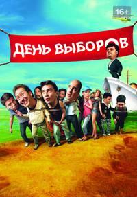 День выборов смотреть сериал