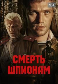 Смерть шпионам! смотреть сериал