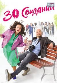 30 свиданий смотреть сериал