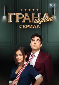 ГРАНДиозный сериал смотреть сериал