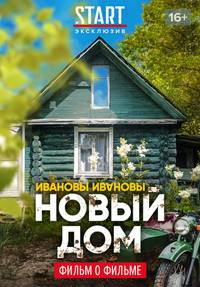 Ивановы:  Новый дом смотреть сериал