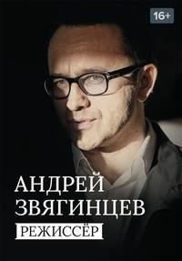 Андрей Звягинцев. Режиссёр смотреть сериал