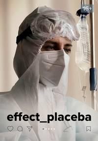 effect_placeba смотреть сериал