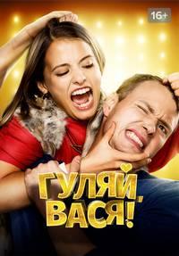 Гуляй, Вася! смотреть фильм