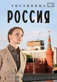 Гостиница «Россия» смотреть сериал