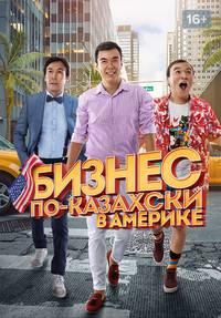 Бизнес по-казахски в Америке смотреть сериал