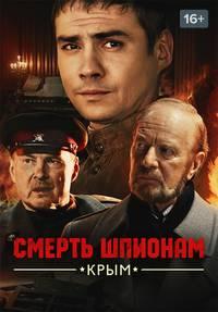 Смерть шпионам. Крым смотреть сериал