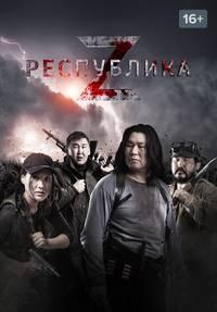 Республика Z смотреть сериал