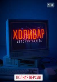 Холивар. История рунета смотреть сериал