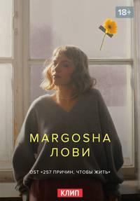 Margosha — Лови смотреть сериал
