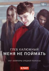 Глеб Калюжный — Меня не поймать смотреть сериал