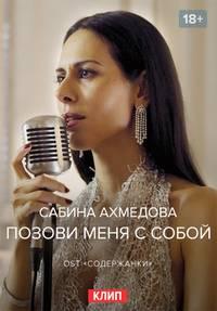 Сабина Ахмедова — Позови меня с собой смотреть сериал