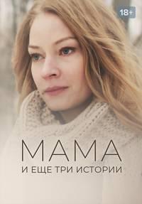 Мама смотреть сериал