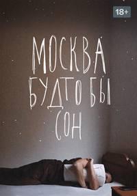 Москва будто бы сон смотреть фильм