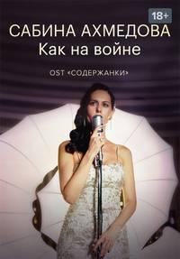 Сабина Ахмедова — Как на войне смотреть сериал