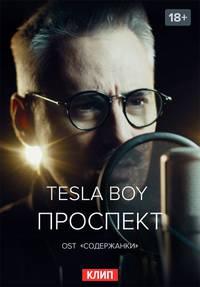 Tesla Boy — Проспект смотреть сериал