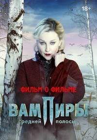 Вампиры средней полосы. Фильм о фильме смотреть сериал