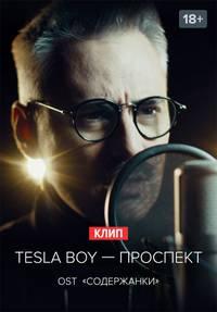 Tesla Boy — Проспект смотреть фильм