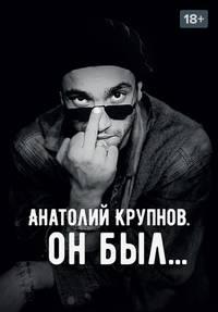 Анатолий Крупнов. Он был смотреть фильм