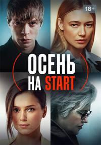 Осень на START смотреть сериал