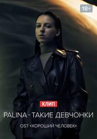 Palina — Такие девчонки смотреть сериал