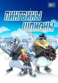 Пингвины-шпионы смотреть сериал