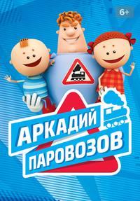 Аркадий Паровозов спешит на помощь смотреть сериал
