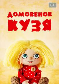 Домовёнок Кузя смотреть сериал