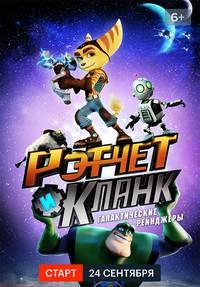Рэтчет и Кланк: Галактические рейнджеры смотреть сериал