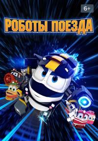 Роботы-поезда смотреть сериал