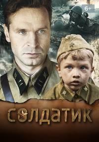 Солдатик смотреть фильм