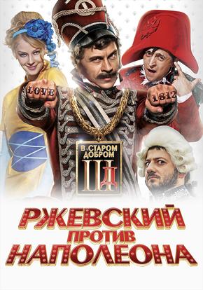 Ржевский против Наполеона смотреть фильм