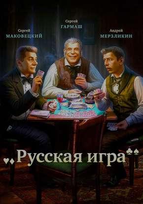Русская игра смотреть фильм
