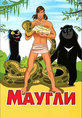 Маугли 1973 смотреть фильм