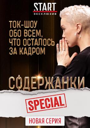 Содержанки Special смотреть сериал