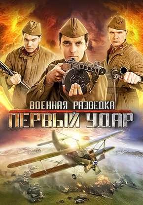 Военная разведка: Первый удар смотреть сериал