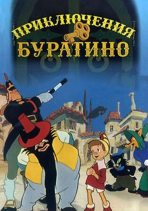 Приключения Буратино смотреть фильм
