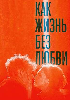 Как жизнь без любви смотреть фильм