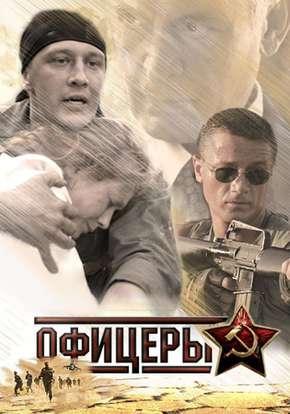 Офицеры смотреть сериал