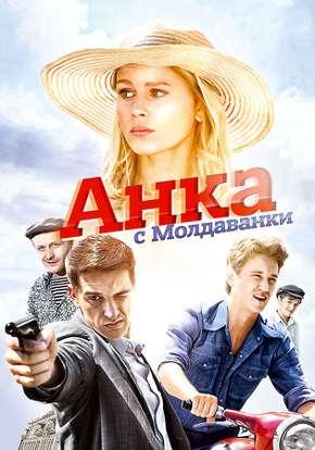 Анка с Молдаванки смотреть сериал