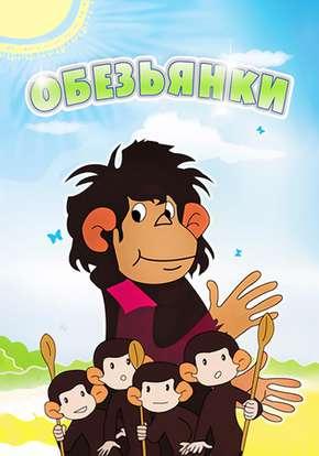 Внимание, обезьянки смотреть сериал