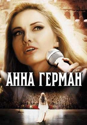 Анна Герман смотреть сериал