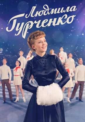 Людмила Гурченко смотреть сериал