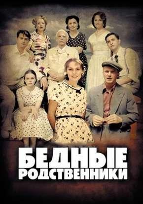 Бедные родственники смотреть сериал