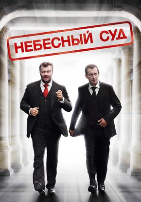 Небесный суд смотреть фильм