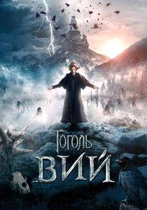 Гоголь. Вий смотреть фильм